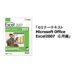 楽々スキルアップシリーズ Microsoft Office Excel 2007 セミナーテキスト応用編