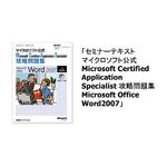楽々スキルアップシリーズ MCAS攻略問題集 Word 2007