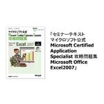 楽々スキルアップシリーズ MCAS攻略問題集 Excel 2007