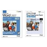 楽々スキルアップシリーズ Microsoft Office Word 2007 セミナーテキスト応用編・MCAS攻略問題集