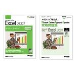 楽々スキルアップシリーズ Microsoft Office Excel 2007 セミナーテキスト応用編・MCAS攻略問題集