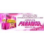 PARADISE MEGA HITS '80s -パラダイス- CD5枚組