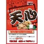 米子ラーメン 天心 (10箱セット)