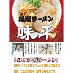 尾道ラーメン 味平 (10箱セット)