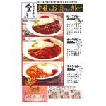 愛媛のお肉で作ったカレー6食入り 3個セット