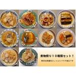 煮物祭り10種セット 2個セット