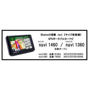 GPSポータブルカーナビ  nuvi1460