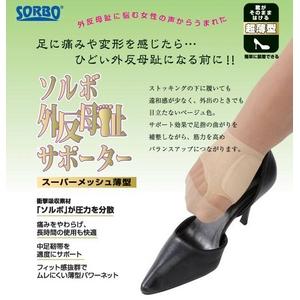 ソルボ外反母趾サポーター スーパーメッシュ薄型 2足組 Lサイズ