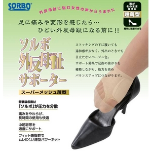 ソルボ外反母趾サポーター スーパーメッシュ薄型 2足組 2Lサイズ