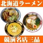 北海道ラーメン 競演名店三品 【10箱セット】