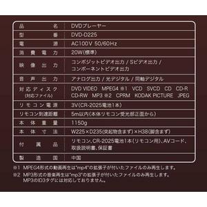 CPRM対応リージョンフリーDVDプレーヤー DVD-D225