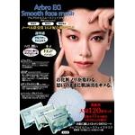 アルブロEGスムースフェイスマスク(40枚入り)3パック【2個セット】