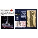 ハセガワ プラモデル 1/350日本海軍 戦艦 三笠 日本海海戦 ディテールアップパーツ付
