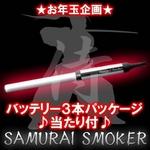 【お年玉企画!】電子タバコ サムライスモーカー バッテリー3本パッケージ(当たり付)