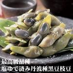 【テレビで紹介され話題の黒豆!!】「塩ゆで済」 丹波種黒豆枝豆 3kg