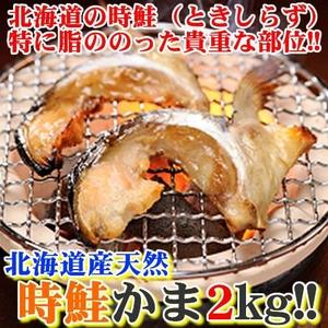北海道産【天然】時鮭(ときしらず)カマ★2kg!!