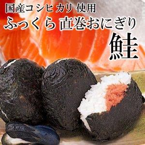 レンジでチンで食べられる♪コシヒカリ使用☆ふっくら直巻おにぎり【鮭】10個