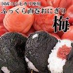 レンジでチンで食べられる♪コシヒカリ使用☆ふっくら直巻おにぎり【梅】10個