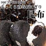 レンジでチンで食べられる♪コシヒカリ使用☆ふっくら直巻おにぎり【昆布】30個