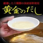 【たっぷり30包×10袋】たった一袋で料理が変わる【黄金のだし】(粉末)