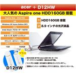 acer Aspire one AOA150 ホワイト + (emobile) D12HW