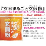 おなか「すっきり」・岩手の安心・玄米使用『玄米まるごと玄煎粉』