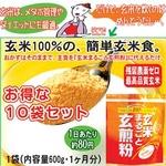【10袋セット】岩手の玄米使用『玄米まるごと玄煎粉』