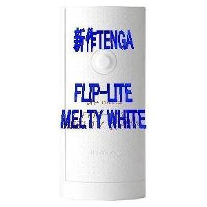 TENGA  フリップーライト メルティーホワイト  新発売!