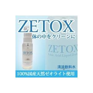 ゼトックス 今話題のゼオライトを配合した清涼飲料 3本セット