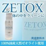 ゼトックス 今話題のゼオライト配合清涼飲料  増量 新発売!