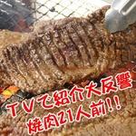 人気グルメ番組で紹介!!串まつ屋監修タレ漬け焼肉 21人前(カルビ350g×3、肩ロース350g×3)