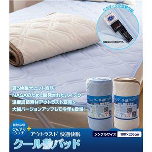 接触冷感ひんやりタッチ + アウトラスト(R)使用 快適快眠クール敷パッド シングル ブルー