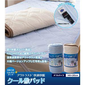 接触冷感ひんやりタッチ + アウトラスト(R)使用 快適快眠クール敷パッド ダブル ブルー
