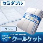 接触冷感ひんやりタッチプラス・アウトラスト(R) 快適快眠クールケット セミダブルサイズ ブルー