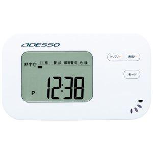 ADESSO(アデッソ) 歩数計(熱中症指数/不快指数つき) C-5098