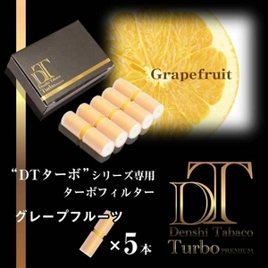 電子タバコ カートリッジ ターボフィルター (グレープフルーツ)5本セット