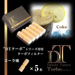 電子タバコ カートリッジ ターボフィルター (コーラ) 5本セット