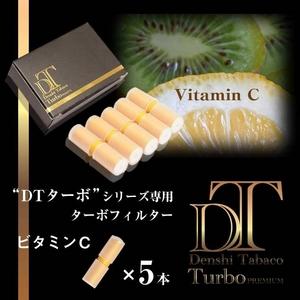 電子タバコ カートリッジ ターボフィルター (ビタミンC) 5本セット