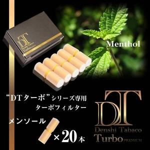 電子タバコ カートリッジ ターボフィルター (メンソール)20本セット