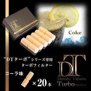電子タバコ カートリッジ ターボフィルター (コーラ) 20本セット