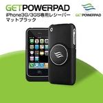 ワイヤレス充電器「GETPOWERPAD」シリーズ iPhone3G(S)専用レシーバー マットブラック