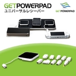 ワイヤレス充電器「GETPOWERPAD」シリーズ ユニバーサルレシーバー