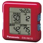 Panasonic(パナソニック) 活動量計 デイカロリ EW-NK10-R レッド