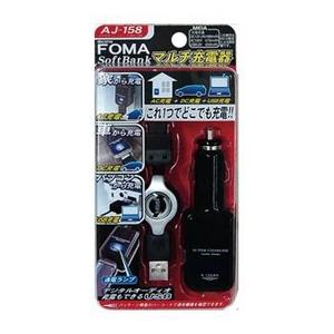 カシムラ マルチチャージャー FOMA USB AJ-158