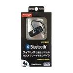 カシムラ Bluetoothイヤホンマイク2 AE-119