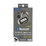 カシムラ Bluetoothインナーイヤホンマイク AE-121 シルバー