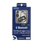 カシムラ BluetoothインナーイヤホンマイクUSB充電 AE-123