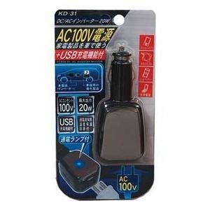 カシムラ DCACインバーターUSB付20W KD-31