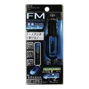 カシムラ FMトランスミッターブルー KD-45