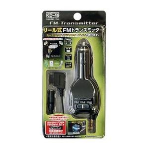 カシムラ リール式FMトランスミッターFOMA交換ケーブル付 KD-49